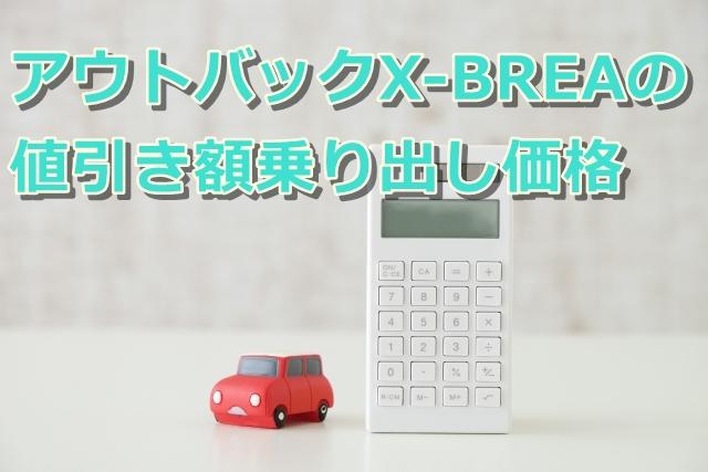 アウトバックE型x‐break値引きはある?乗り出し価格はいくらになる?