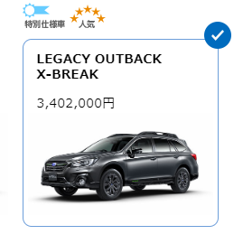 アウトバック,X-BREAk,乗り出し価格
